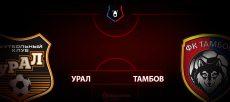 Урал - Тамбов: прогноз на матч 28 июня