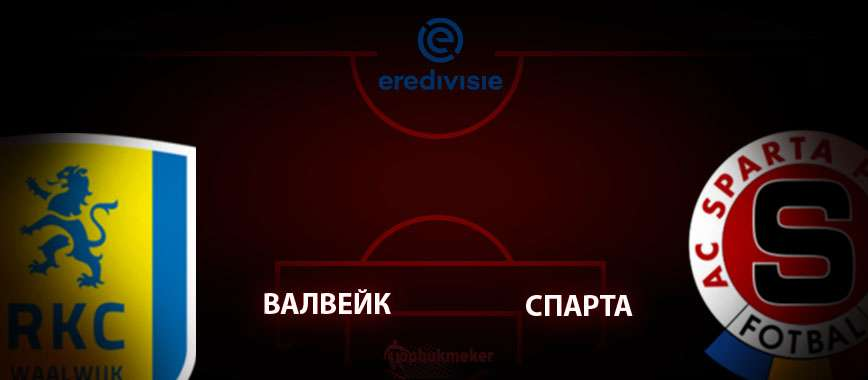 Валвейк - Спарта. Прогноз на матч 21 февраля