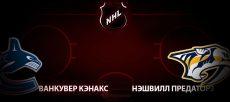 Ванкувер Кэнакс – Нэшвилл Предаторз. Прогноз на матч 11 февраля