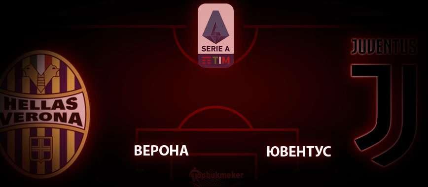 Верона - Ювентус. Прогноз на матч 8 февраля