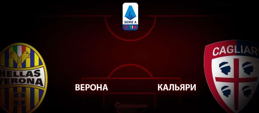 Верона - Кальяри: прогноз на матч 20 июня