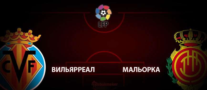 Вильярреал - Мальорка: прогноз на матч 16 июня