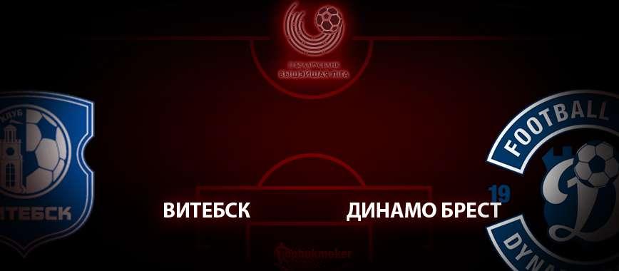 Витебск - Динамо Брест. Прогноз на матч 18 апреля