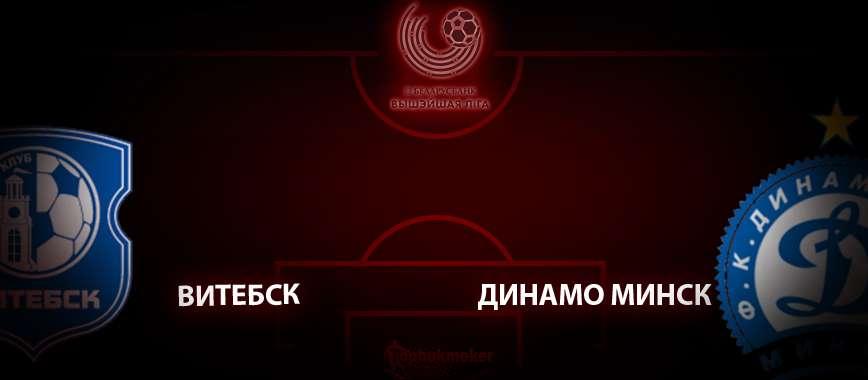 Витебск - Динамо Минск: прогноз на матч 23 мая