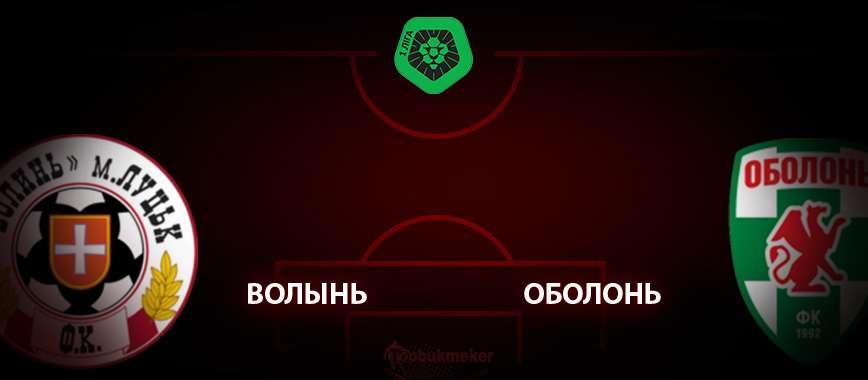 Волынь - Оболонь-Бровар: прогноз на матч 30 июня