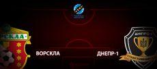 Ворскла - Днепр-1: прогноз на матч 19 июня