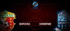 Ворскла - Олимпик Донецк: прогноз на матч 28 июня