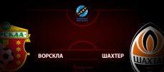 Ворскла - Шахтер. Прогноз на матч 1 марта