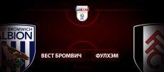Вест Бромвич - Фулхэм: прогноз на матч 14 июля