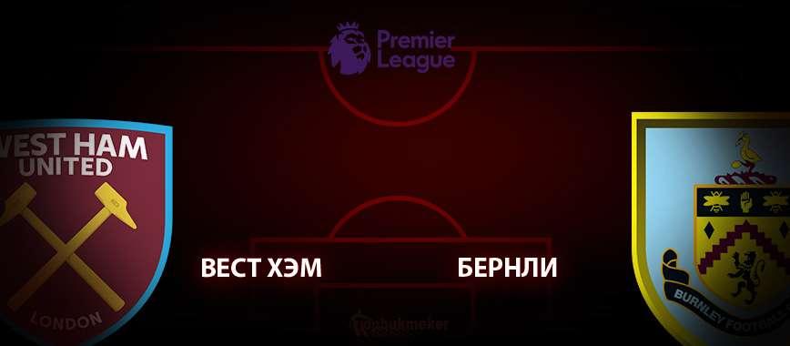 Вест Хэм - Бернли: прогноз на матч 8 июля