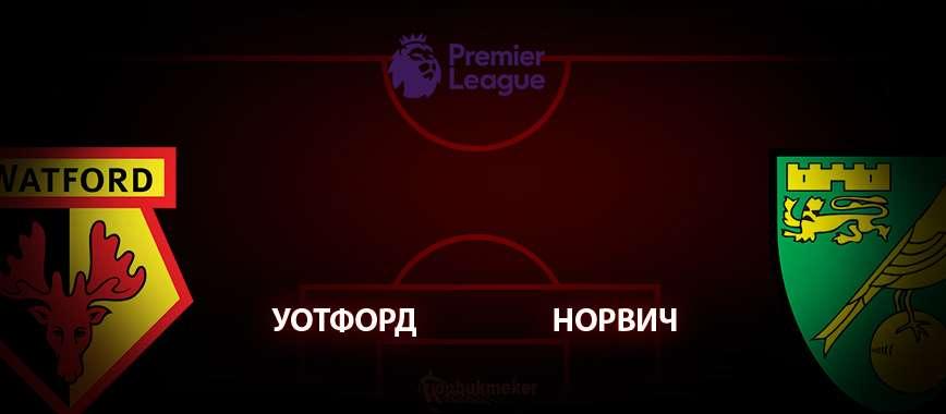 Уотфорд - Норвич: прогноз на матч 7 июля