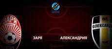 Заря - Александрия: прогноз на матч 5 июля