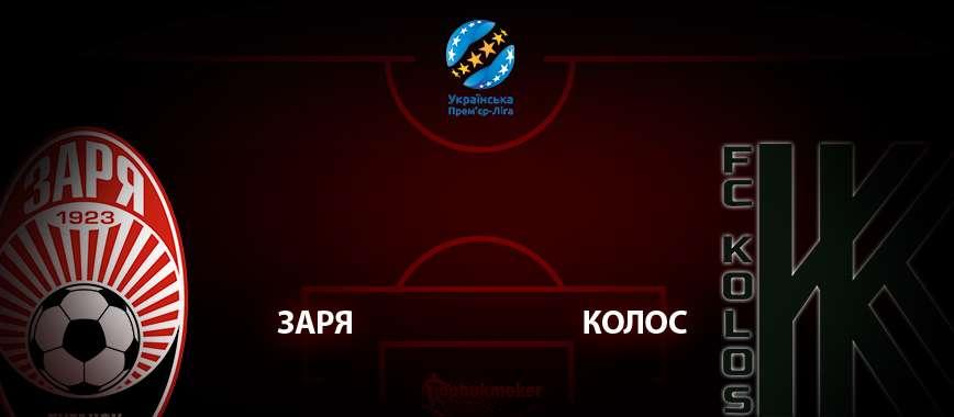 Заря - Колос: прогноз на матч 6 июня
