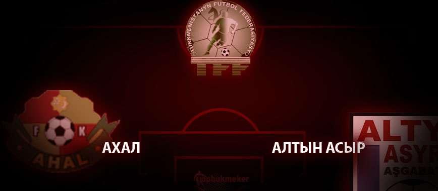 Ахал - Алтын Асыр. Прогноз на матч 19 мая
