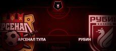 Арсенал Тула - Рубин. Прогноз на матч 14 марта