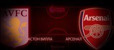 Астон Вилла - Арсенал: прогноз на матч 21 июля