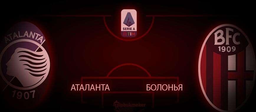 Аталанта - Болонья: прогноз на матч 21 июля