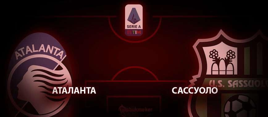 Аталанта - Сассуоло. Прогноз на матч 23 февраля
