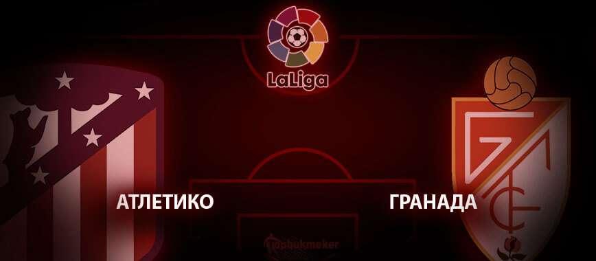 Атлетико – Гранада. Прогноз на матч 8 февраля