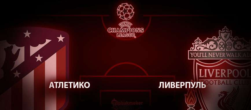 Атлетико – Ливерпуль. Прогноз на матч 18 февраля