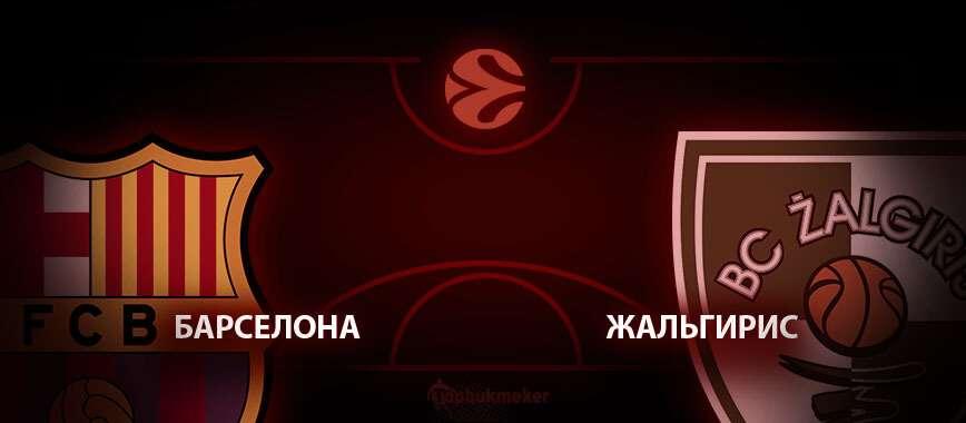 Барселона - Жальгирис. Прогноз на матч 13 марта