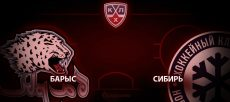 Барыс – Сибирь. Прогноз на матч 18 февраля