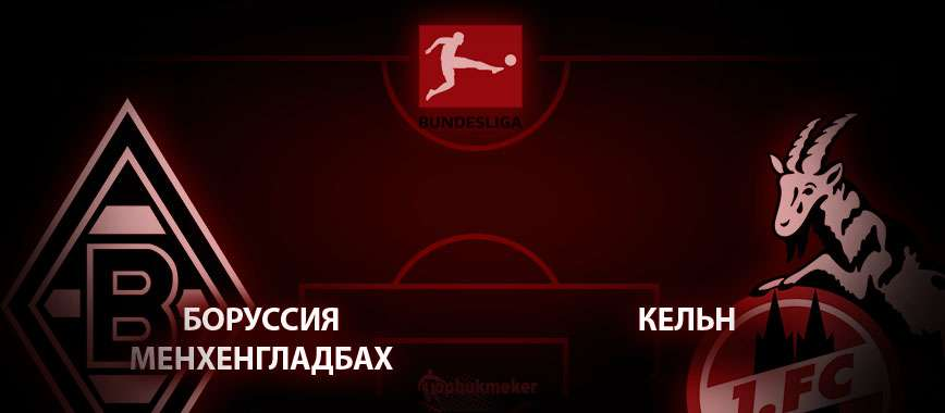 Боруссия Менхенгладбах - Кельн. Прогноз на матч 11 марта