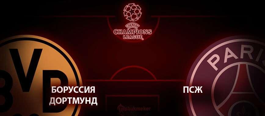 Боруссия Д – ПСЖ. Прогноз на матч 18 февраля