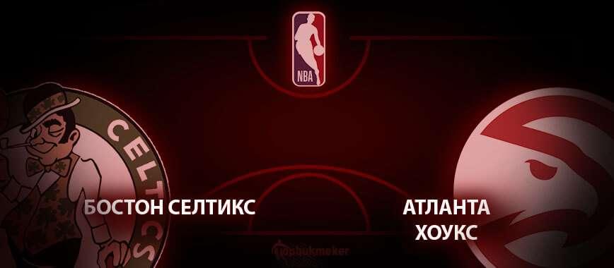 Бостон Селтикс – Атланта Хоукс. Прогноз на матч 8 февраля