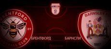 Брентфорд - Барнсли: прогноз на матч 22 июля