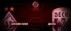 Динамо Киев - Десна. Прогноз на матч 15 марта
