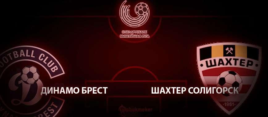 Динамо Брест - Шахтер Солигорск. Прогноз на матч 25 апреля