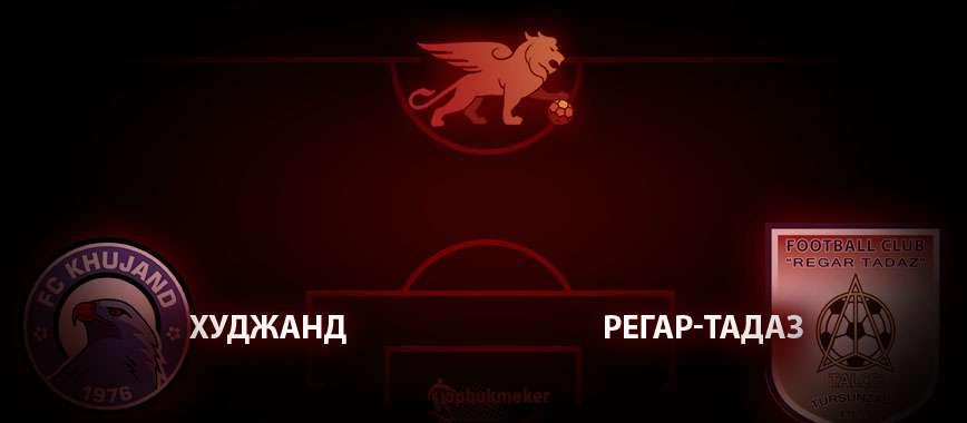 Худжанд - Регар-ТадАЗ. Прогноз на матч 26 апреля