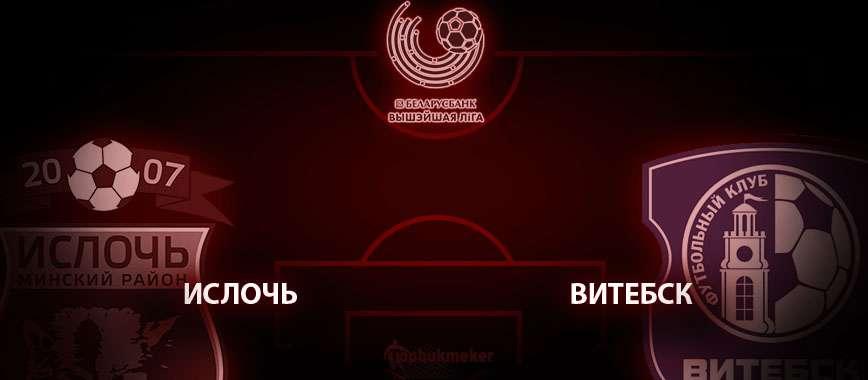 Ислочь - Витебск. Прогноз на матч 26 апреля