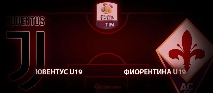 Ювентус U-19 – Фиорентина U-19. Прогноз на матч 19 февраля