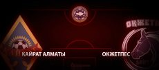 Кайрат Алматы - Окжетпес. Прогноз на матч 11 марта