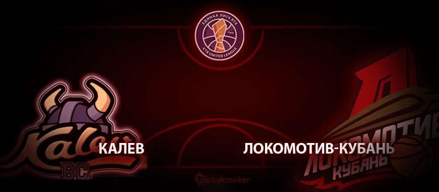 Калев – Локомотив-Кубань. Прогноз на матч 12 марта