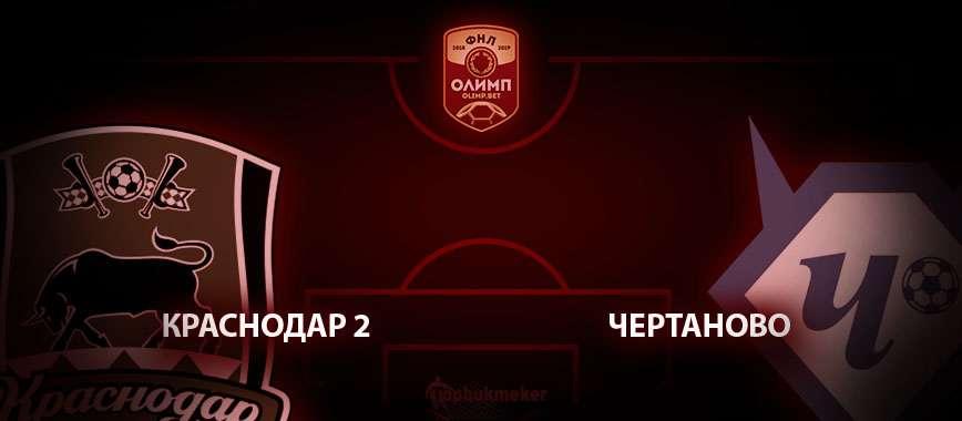 Краснодар 2 – Чертаново. Прогноз на матч 10 марта
