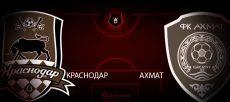 Краснодар - Ахмат: прогноз на матч 22 июля