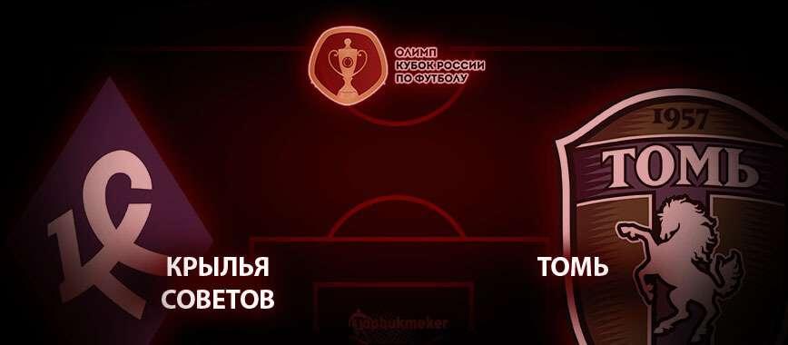 Крылья Советов - Томь. Прогноз на матч 18 февраля