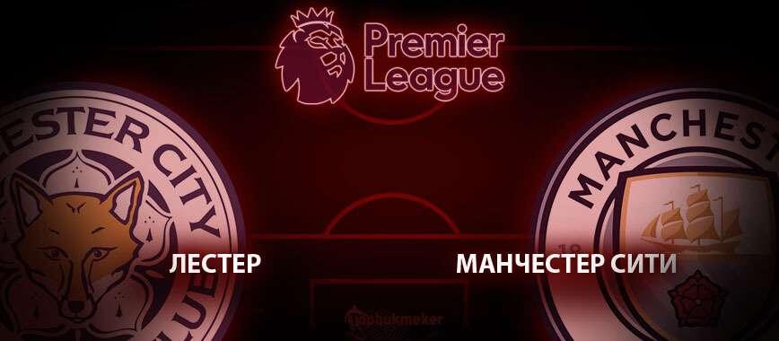 Лестер - Манчестер Сити. Прогноз на матч 22 февраля