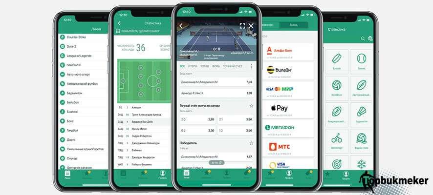 Приложение для ставок на спорт на андроид