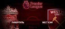Ливерпуль - Вест Хэм. Прогноз на матч 24 февраля