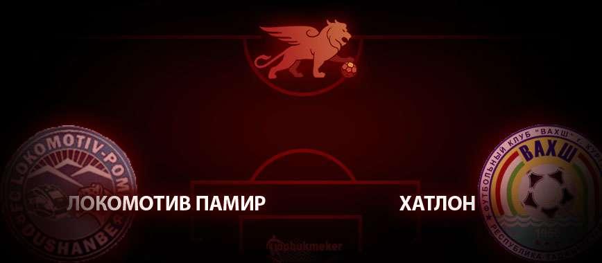 Локомотив Памир - Хатлон. Прогноз на матч 26 апреля