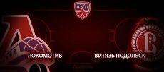 Локомотив – Витязь Подольск. Прогноз на матч 18 февраля