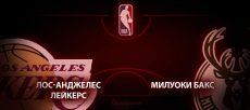 Лос-Анджелес Лейкерс – Милуоки Бакс. Прогноз на матч 7 марта