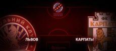 Львов – Карпаты. Прогноз на матч 14 марта