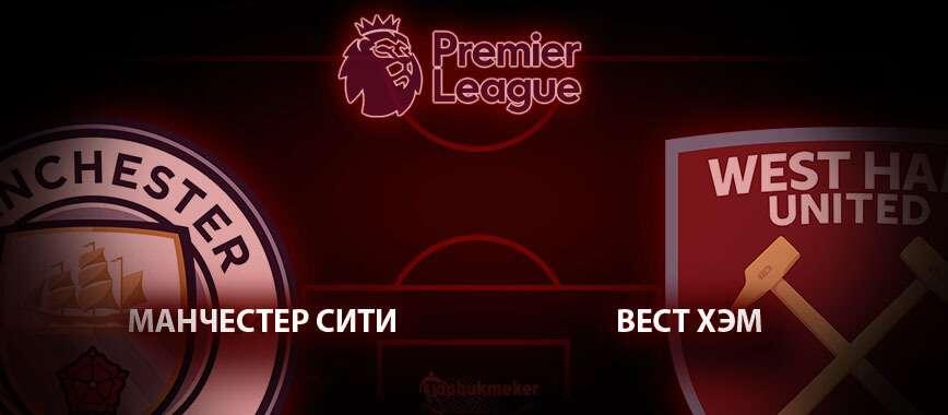 Манчестер Сити – Вест Хэм. Прогноз на матч 9 февраля
