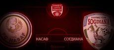 Насаф - Согдиана: прогноз на матч 21 июля