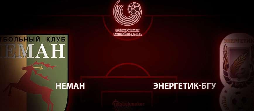 Неман - Энергетик-БГУ. Прогноз на матч 24 апреля